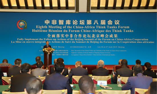 صورة افتتاح المنتدى الفكري للصين و إفريقيا في بكين