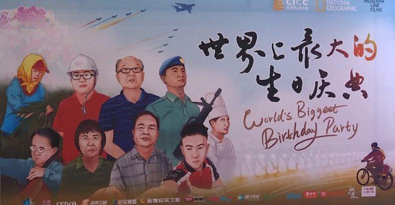 صورة عرض فيلم وثائقي من إنتاج صيني أجنبي مشترك بمناسبة الذكرى الـ70 لتأسيس جمهورية الصين الشعبية