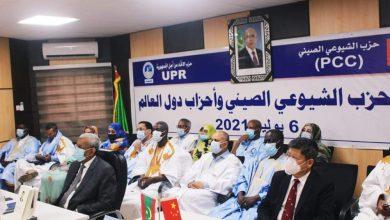 صورة حزب UPR يشارك في مؤتمر افتراضي بمناسبة مئوية الحزب الشيوعي الصيني